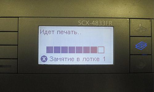 Сообщение на дисплее принтера Samsung SCX-4833 замятие бумаги в лотке 1