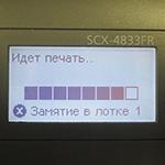 Замятие в лотке 1 Samsung SCX-4833