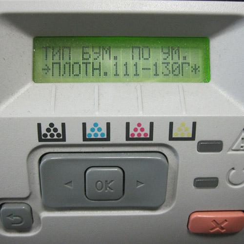 Настройка плотности бумаги через меню принтера HP CP2025