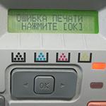 Сообщение об ошибке печати на дисплее принтера HP CP2025